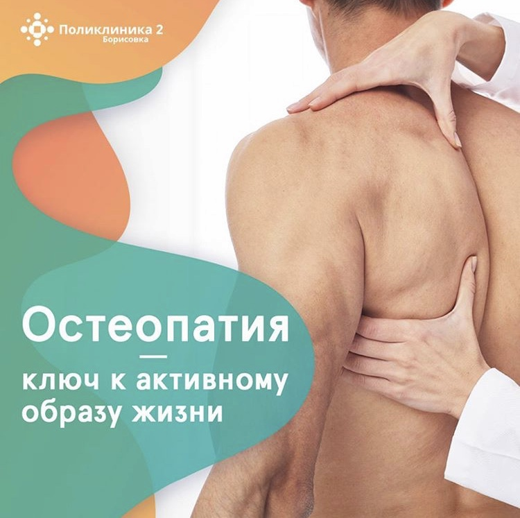 Скидка 30% на остеопатический массаж